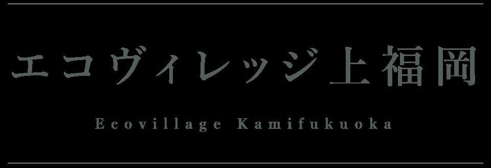 エコヴィレッジ上福岡 モデルハウス見学受付中!