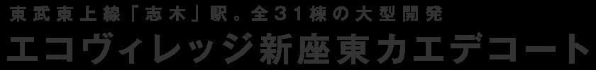 東武東上線「志木」駅、全31棟の大型開発