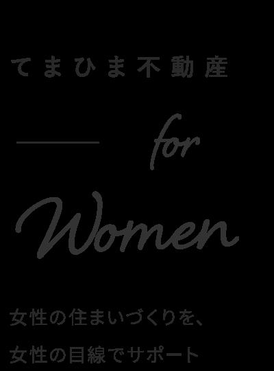 てまひま不動産 for Women