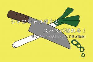 第81回 エコミックス講座