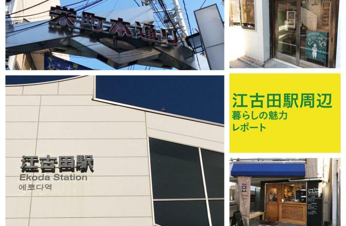パンの街として有名な江古田の街にある「メゾン西荻」周辺をレポート