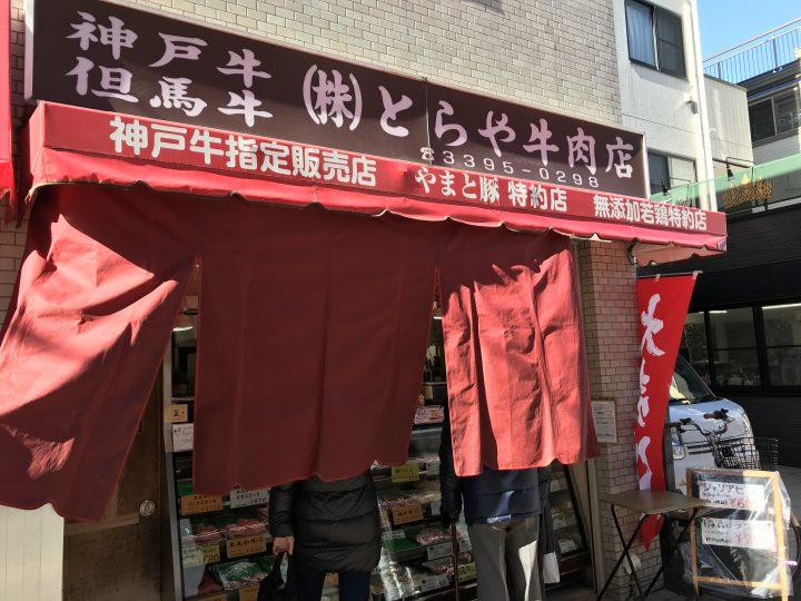 西荻北銀座街商店街にの精肉店では新鮮なお肉を買うことができます。