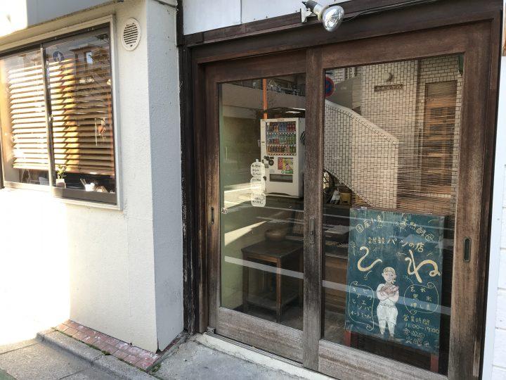 メゾン江古田の近くにある人気のパン屋さん