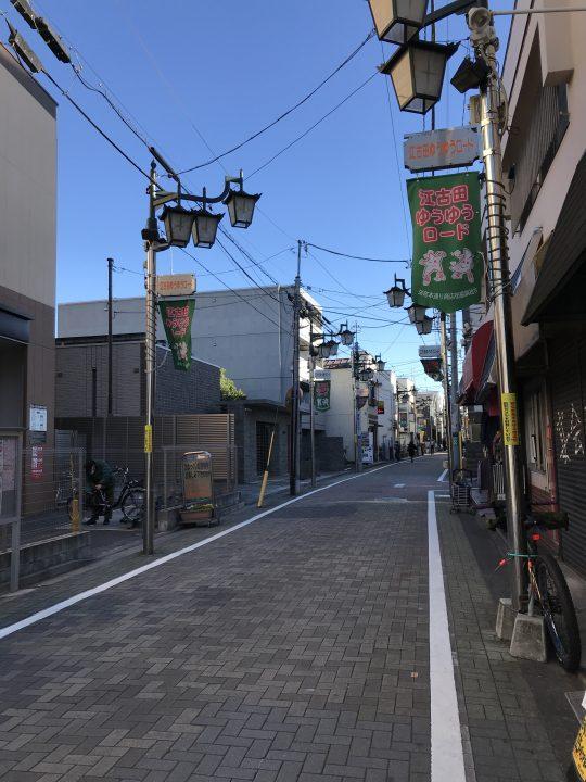 江古田駅から新桜台駅まで続く商店街