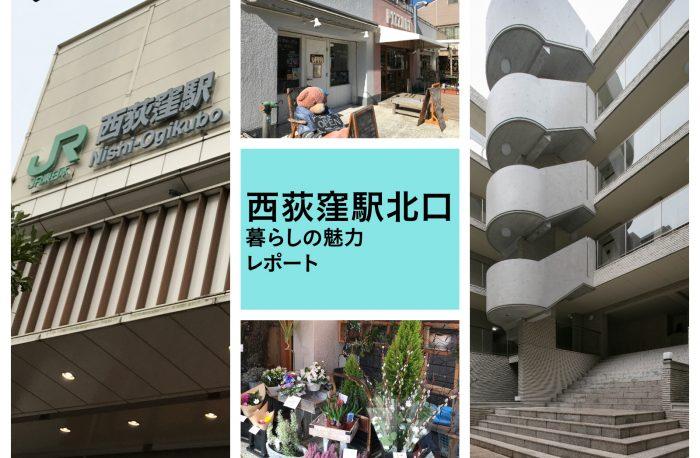 個性的なお店が集まる商店街あり「西荻窪デュープレックス」の周辺をご紹介します