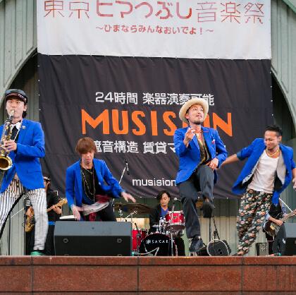 東京ヒマつぶし音楽祭