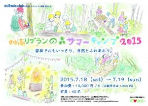 ecomix_vol64両面 (2)_ページ_1