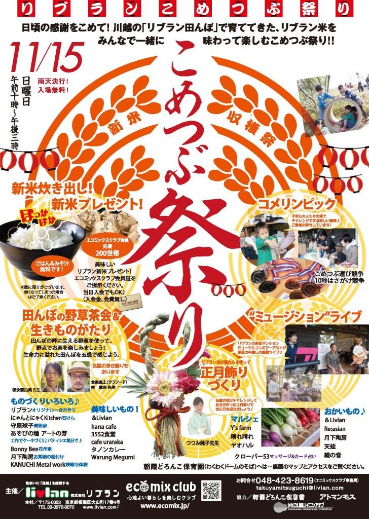 こめつぶ祭り2015_ページ_1