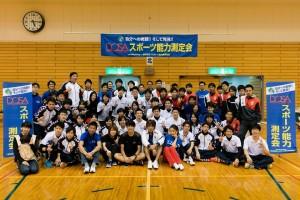 DOSAスポーツ能力測定会in京都