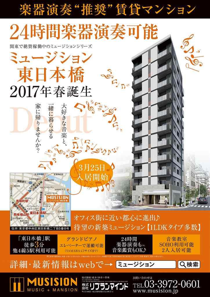 M東日本橋A2ポスター_01