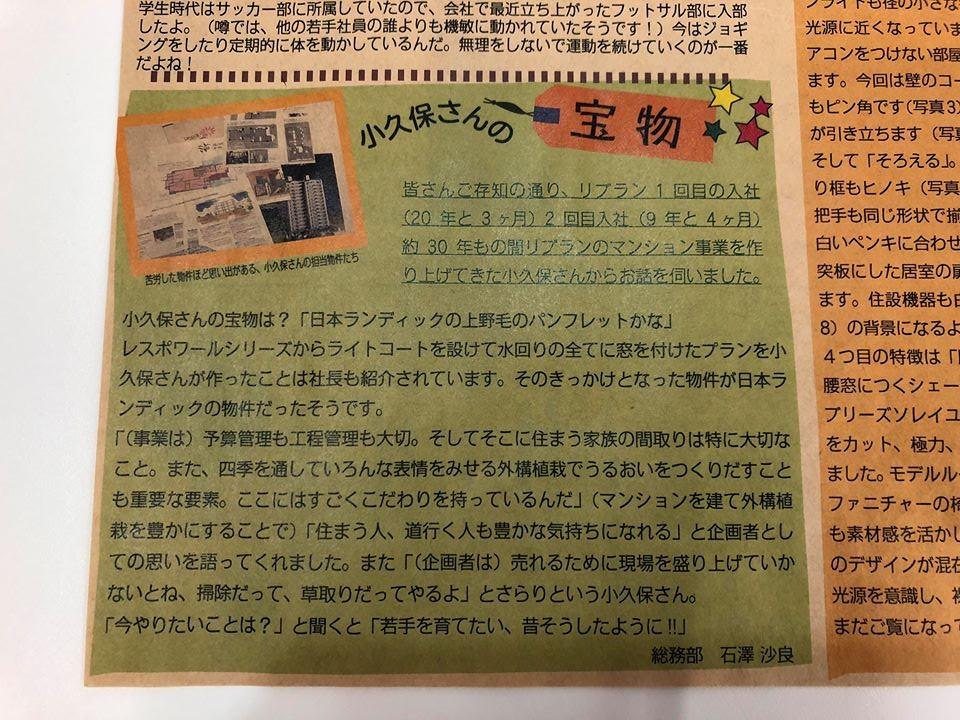 "Vol.4 ""小久保さんの宝物"""